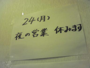 20071219ラーメン陸臨時休業