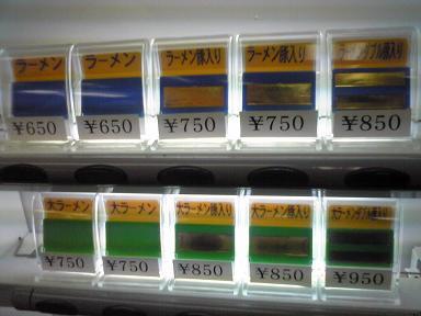 20081002ひばりが丘券売機
