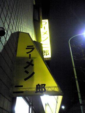 20080309一之江.JPG