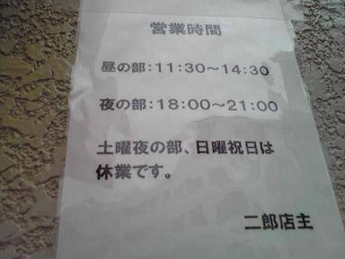 立川営業時間