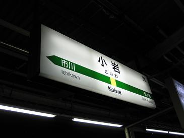 20081202小岩駅