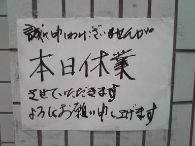 20080309亀戸臨時休業.JPG