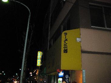 20081227新代田