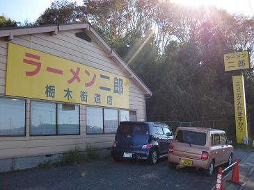20081130栃木街道店