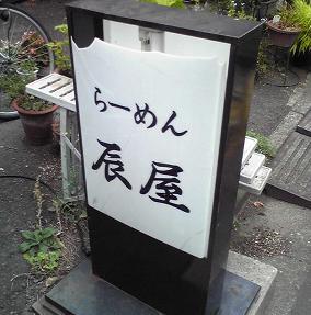 20080817 辰屋看板.JPG