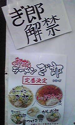 20070819ぎ郎解禁