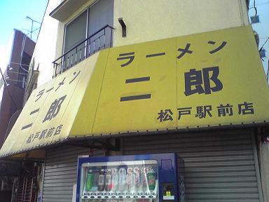 20082016松戸駅前店.JPG