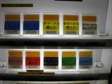 20081130券売機