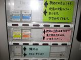 20081202小岩券売機