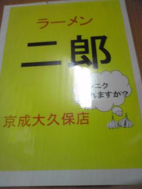 20080918京成大久保