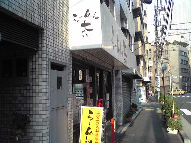 20080914ラーメン大 本郷.JPG