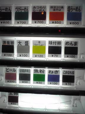 20080914券売機.JPG
