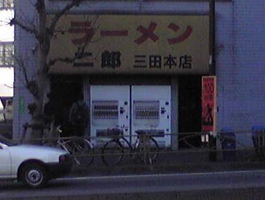 20080218三田本店.JPG
