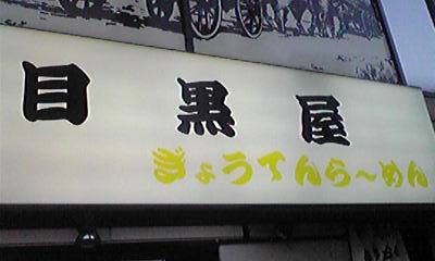 20070819目黒屋