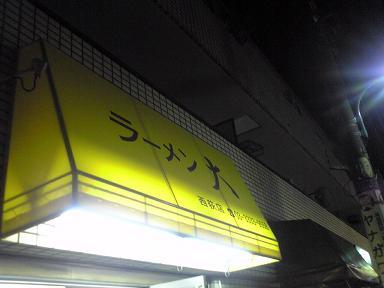 20080814ラーメン大 西荻店.JPG