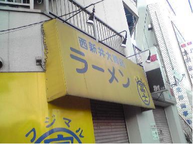 20080104富士丸西新井大師店.JPG