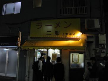 20081126上野毛店