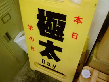 20070928ラーメン学看板太麺