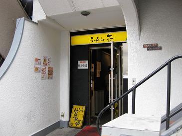 20081124らーめん大店