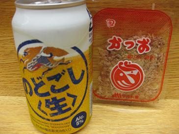 20081217ビール鰹節