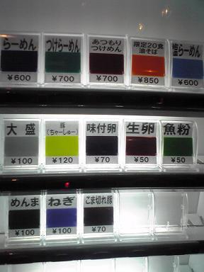 20080915券売機