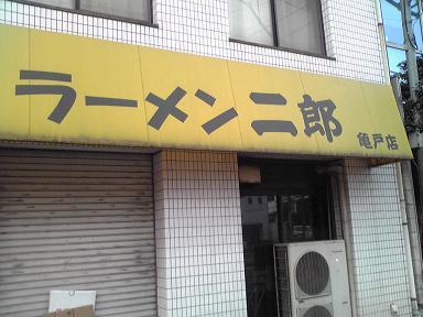 20080309亀戸店.JPG