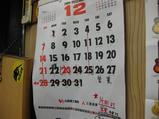 20081217カレンダー