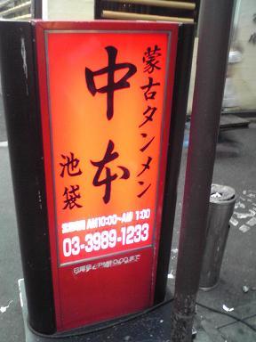 20080917中本