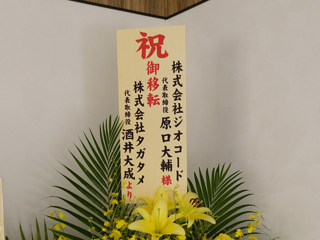 株式会社ジオコード に行ってきた!「新宿のカリン塔」と呼ばれるビルのオフィスをレポート。 #ジオコード
