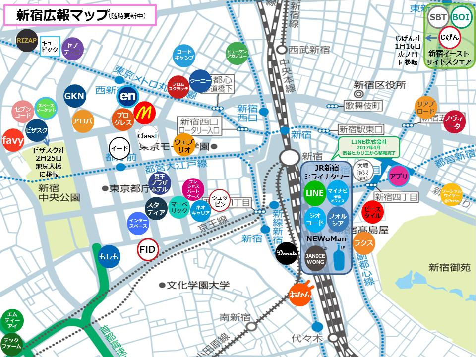 【新宿広報マップ(随時更新中)】「新宿広報ランチがしたい!」と言われたので新宿つながりを可視化してみた