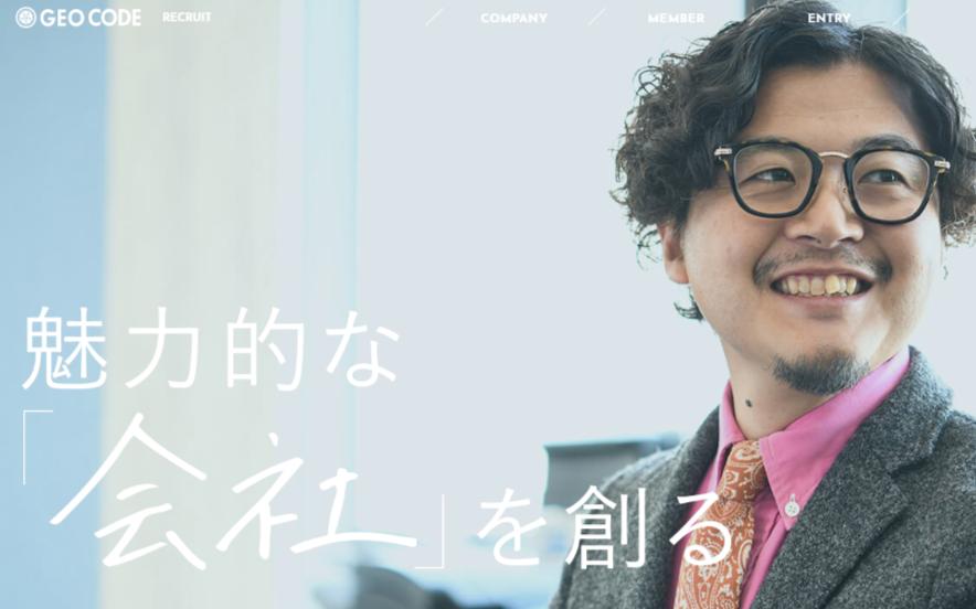 株式会社ジオコードの採用サイト