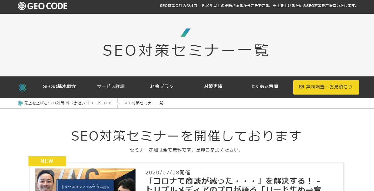 SEO対策セミナー一覧 | 売上を上げるSEO対策会社のジオコード