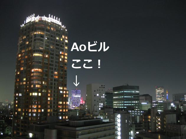 Aoビルを眺めていた渋谷CRDビル時代