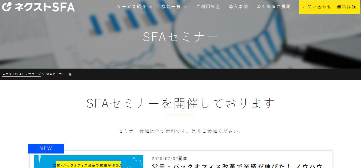 SFAセミナー一覧 アーカイブ | クラウド営業支援ツール ネクストSFA