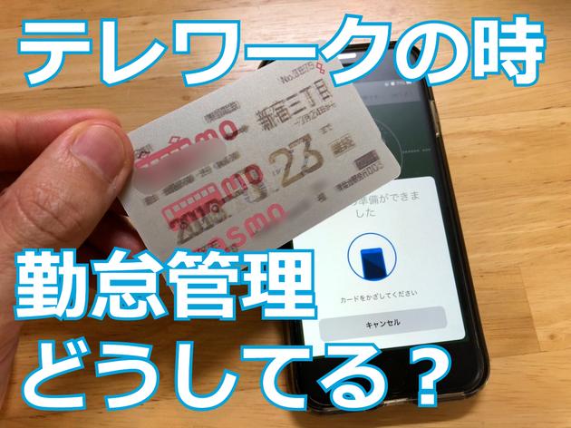 オカンが言うにはiPhoneでも打刻可能な勤怠管理ツール「ネクストICカード」がテレワーク時代に最適らしいねん