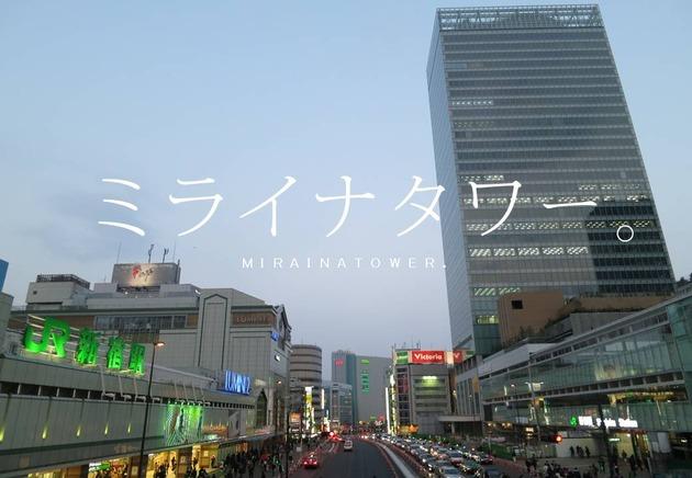 正式名称は「JR新宿ミライナタワー」
