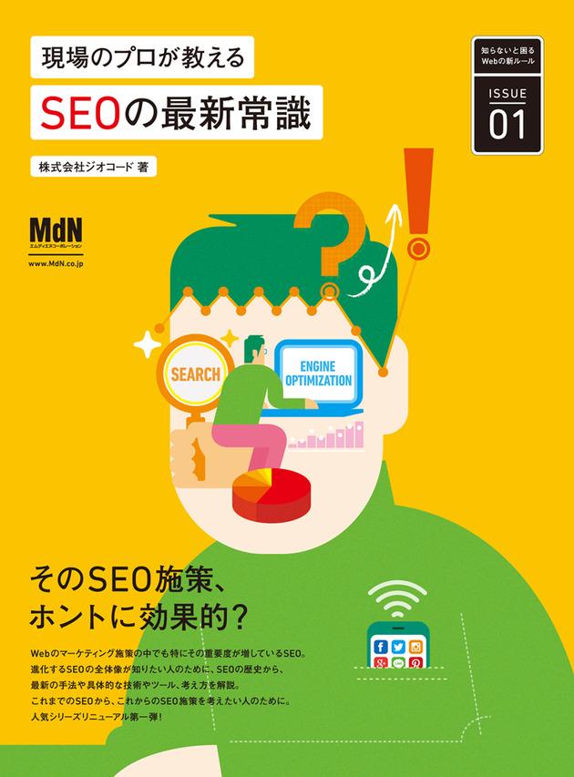 Amazon.co.jp: 現場のプロが教えるSEOの最新常識 - 株式会社ジオコード(著)