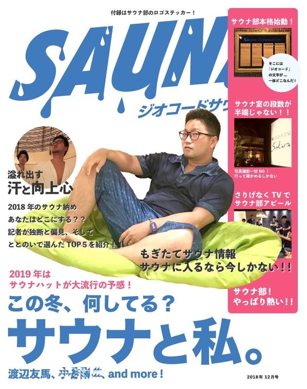 月刊サウナ部12月号