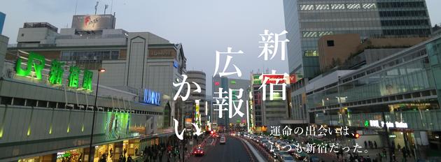 新宿広報かい「運命の出会いは、いつも新宿だった。」