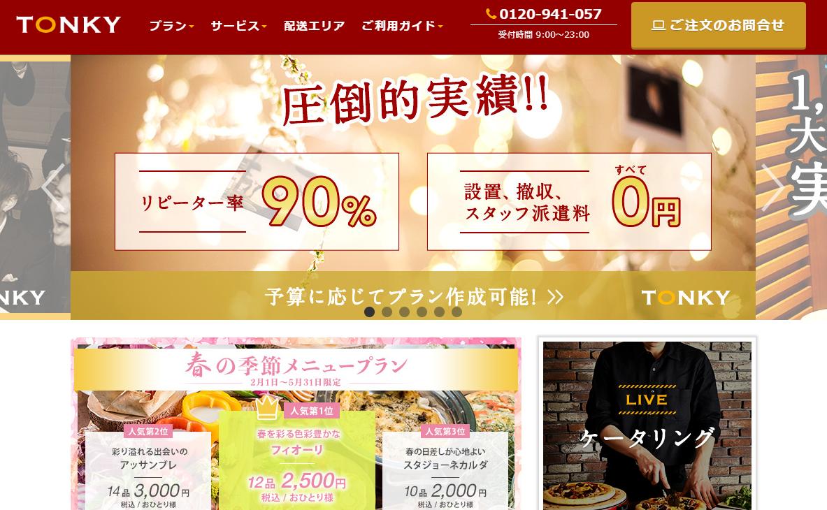 ケータリング&デリバリー|TONKY|東京・横浜エリア対応 | ケータリング&デリバリー|TONKY|東京・横浜エリア対応
