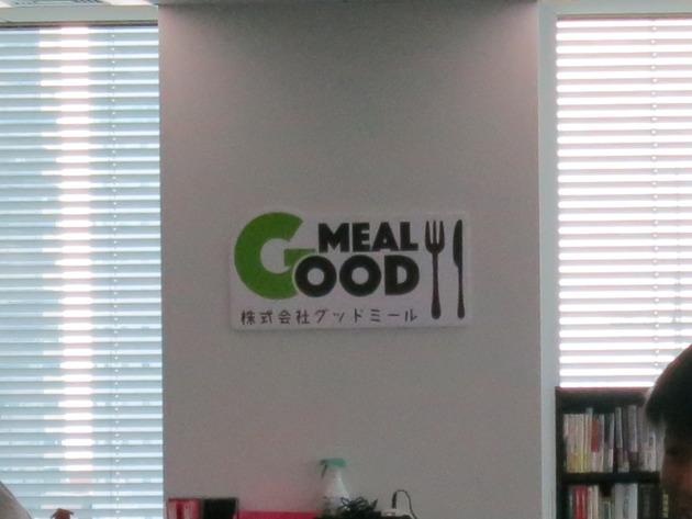 この日は、株式会社ジオコードが「株式会社グッドミール」のオフィスに