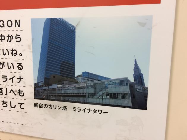 JRのドラゴンボールスタンプラリーで「新宿のカリン塔」と称されたミライナタワーからでした