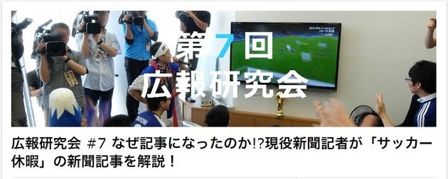 広報研究会 #7 なぜ記事になったのか!?現役新聞記者が「サッカー休暇」の新聞記事を解説! | Peatix