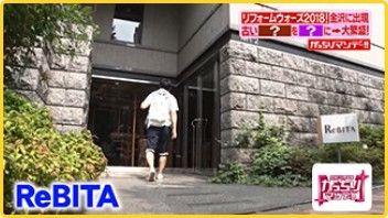 2018年8月12日(過去の放送内容):がっちりマンデー!!|TBSテレビ