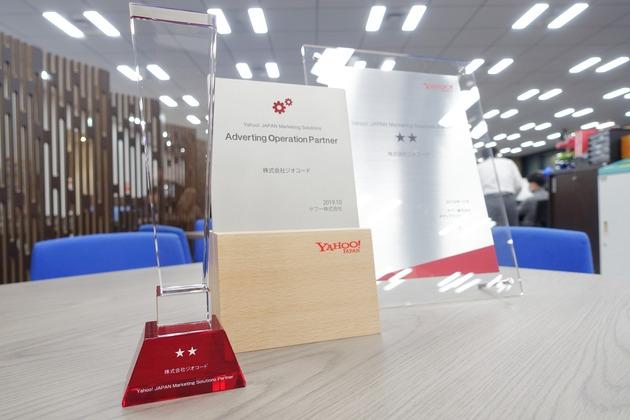 Yahoo! JAPAN「特別認定パートナー(広告運用パートナー)」認定の盾&トロフィーが届いたのですが…