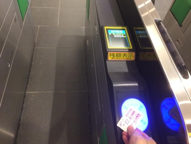 ミライナタワー改札からインします。通勤定期が副都心線「新宿三丁目駅」なのでPASMOです
