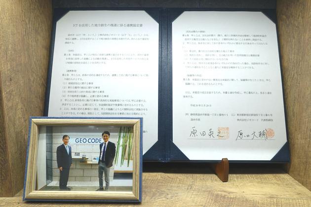 トロフィーではないですが、静岡県袋井市の原田市長と弊社代表の原口の写真と連携協定書も飾っております