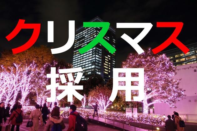 クリスマス採用とは?カップルが成立しやすこの時期だから求人採用も… ~ 新宿のクリスマスイルミネーションとともに ~