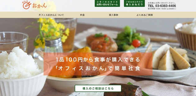 【オフィスおかん】http://office.okan.jp/