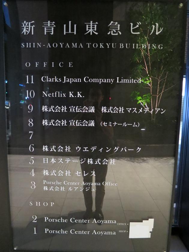 新青山東急ビル。ここの8階、9階です。